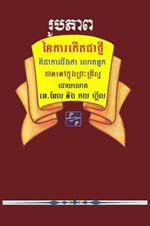 Book Cover for Cambodian NCI Page