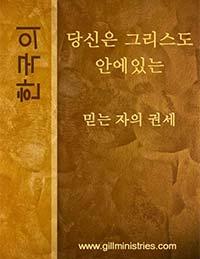 1-Cover-Korean-NCI