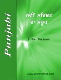 1-Cover-Punjabi-NCI