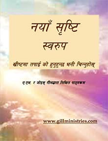 1 Cover for Nepali Manual