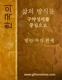 10-Cover-Korean-Patterns-for-Living