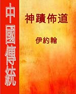 10a-Cover-Chinese-Eva