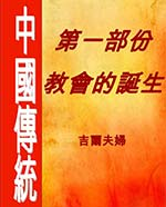 11a-Cover-Chinese-ChT