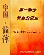 11b-Cover-Chinese-Simp-ChT