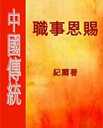12a-Cover-Chinese - MiG