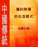 13a-Cover-Chinese Patterns for Living