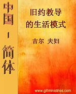13b-Cover-Chinese - Patterns for Living
