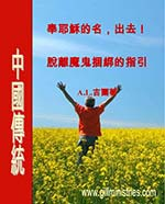 1a-Cover Chinese Out