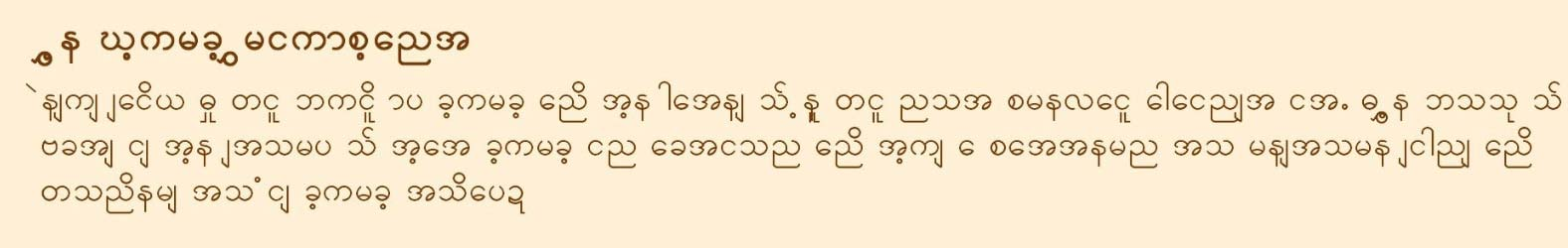 Text Written in Burmese