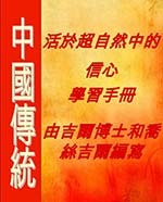 2a Cover for Chinese Faith Manual