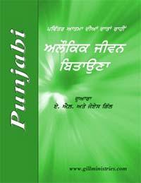 3-Cover Punjabi Sup
