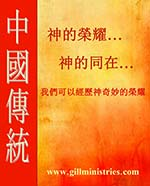 3a Cover Chinese - Glory