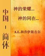 3b-Cover Chinese - Simp Glory