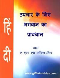 4-Cover-Hindi-Hea