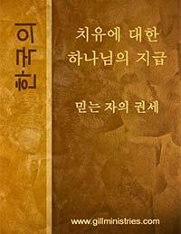 4-Cover-Korean-Hea