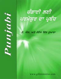 4-Cover for Punjabi Healing Manual