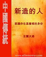 4a Cover-Chinese - NCI