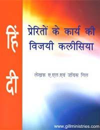 5-Cover-Hindi-Chu