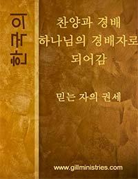 5-Cover-Korean-PW