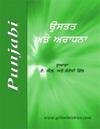 5-Cover Punjabi PW