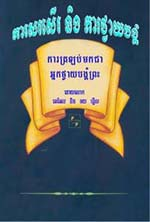 Cover for Cambodian Manual 5
