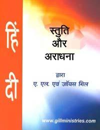 6-Cover-Hindi-PW