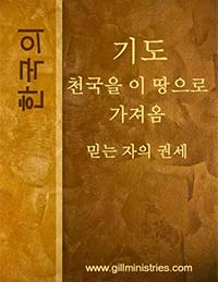 6-Cover-Korean-Pra