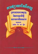 Cover for Cambodian Miracle Evangelism 6