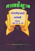 Cambodian Prayer Cover-7