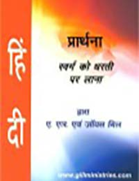 7-Cover-Hindi-Prayer