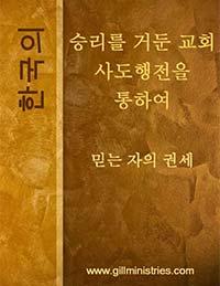 8-Cover-Korean-Chu
