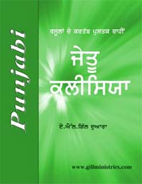 8-Cover Punjabi Church Tri