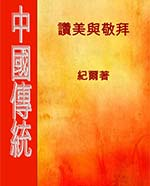 8a-Cover-Chinese-PW