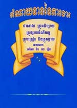 Cambodian Ministry Gifts Cover-9