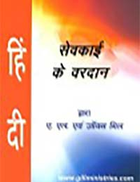 9-Cover-Hindi-Ministry-Gifts