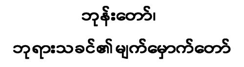 Burmese Glory Sign