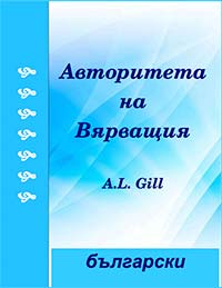 Cover for Bulgarian Authority of a Believer Manual
