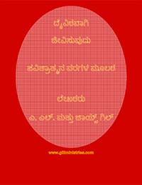 1-Kannada - Cover for Supernatural Living