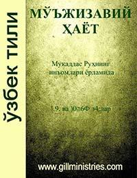 3-Cover-Uzbek-Sup