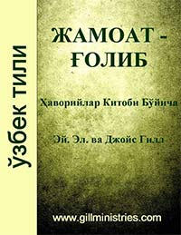8 Cover for Uzbek ChT Manual