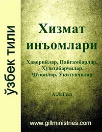 9 - Cover for Uzbek MiG Manual